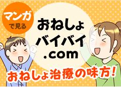 マンガ「おねしょバイバイ.comとは」