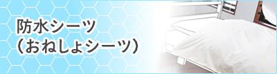 防水シーツ(おねしょシーツ)