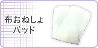 夜尿症対策 自然学校に(布パッド、パンツ)