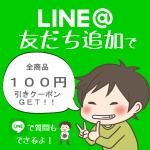 LINE友だち登録導線