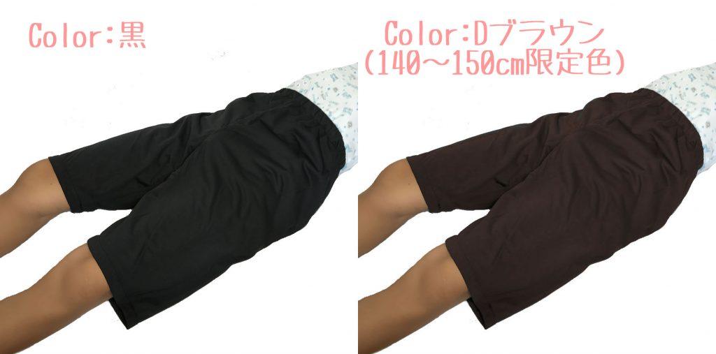 おねしょ半ズボン色比較