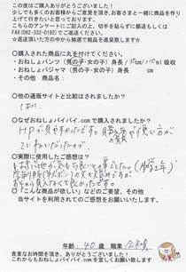 $おねしょバイバイ~おねしょ対策 にっこり、ゆったり、ぐっすりと。-okyakusamanokoe