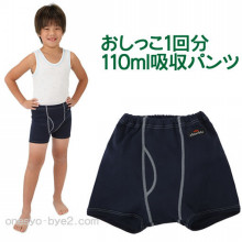 $おねしょバイバイ~おねしょ対策 にっこり、ゆったり、ぐっすりと。-boxerpants